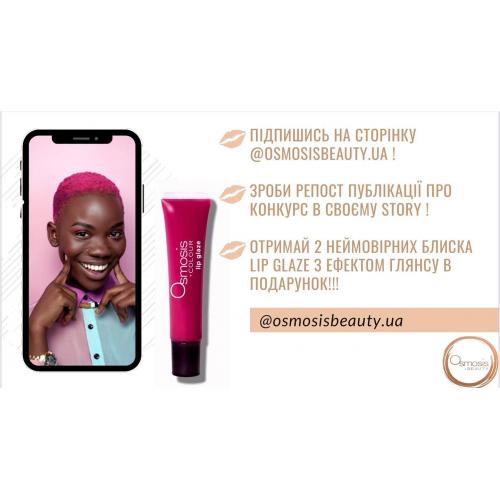 ⠀ 🙈 Гарна новина від Osmosis 🙈 Продовжуємо наш конкурс 🎊  Підпишись на сторінку @osmosisbeauty.ua! 🖊 ⠀ Зроби репост публікації про конкурс в своєму story ТА ВКАЖИ НАШ АККАУНТ 🥰 ⠀ Отримай 2 неймовірних блиска Lip Glaze з ефектом глянсу в подарунок!!! 💄😍 ⠀ Вибір переможця 23 липня 😍 ⠀ #уходоваякосметика#osmosisbeauty.ua#osmosis#домашнийуход#кожа#барьернаязащита#осмосисукраина #osmosismangotropical #osmosisдомашнийуход #osmosisпрофессиональныйуход #солнцезащитныйкрем #сонцезахиснийкрем #конкурсыосмосис